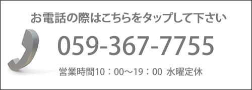 お電話の際はこちらをタップしてください 059-367-7755 営業時間10:00〜19:00 水曜定休